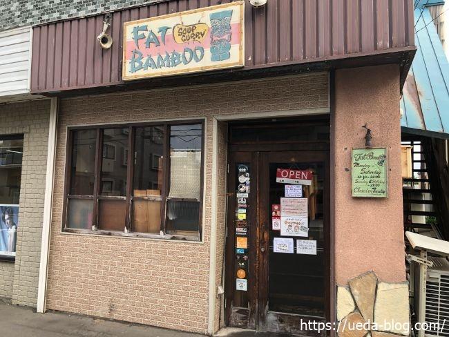 ファットバンブー 店舗の場所・電話番号