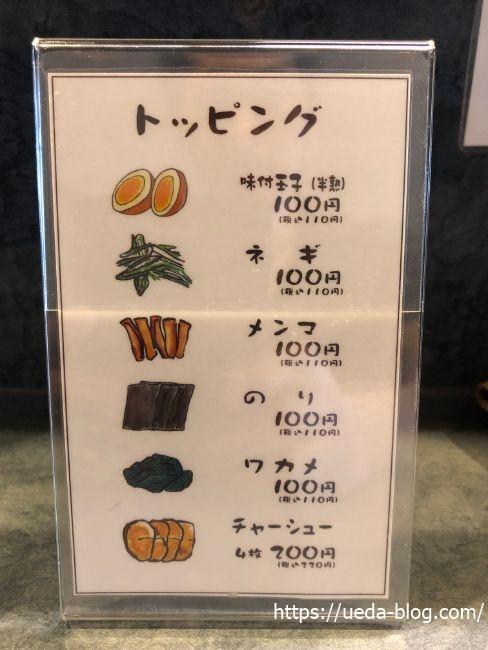 らーめんてつや平岡店 トッピングメニュー・料金