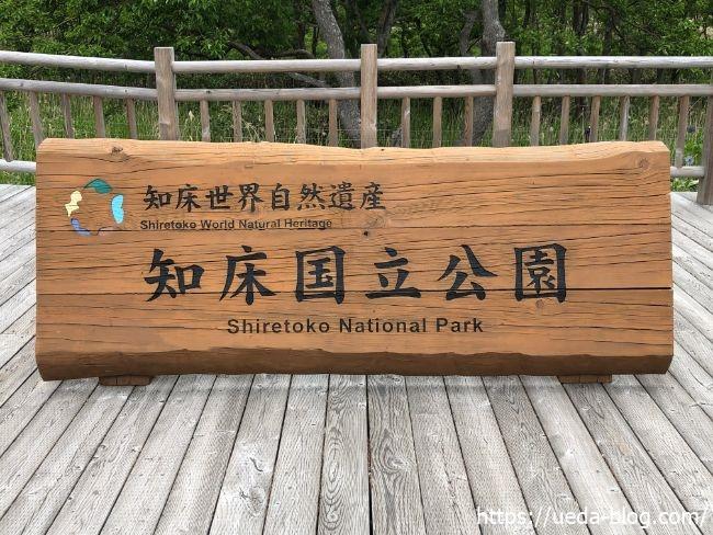 知床国立公園 看板