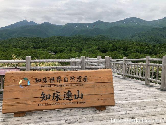知床連山の眺め