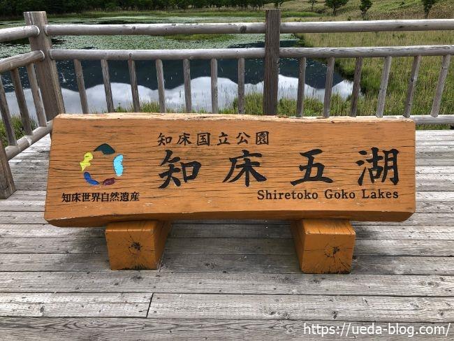 知床五胡 湖畔展望台