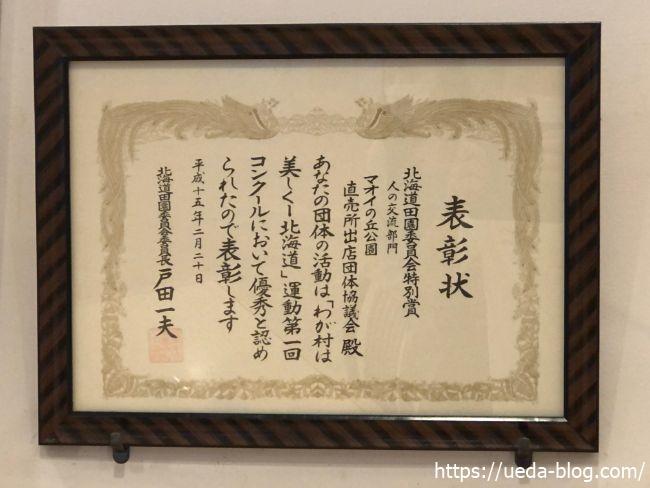 マオイの丘公園 表彰状