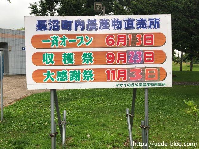 長沼町道の駅 野菜・農産物直売所