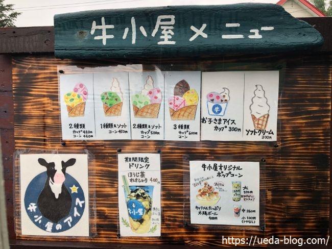 牛小屋のアイス メニュー