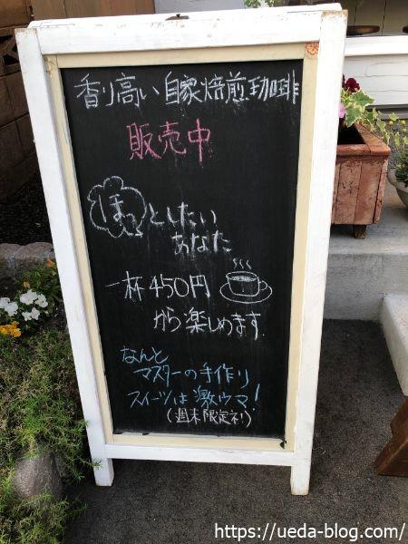 いつもコーヒー メニュー