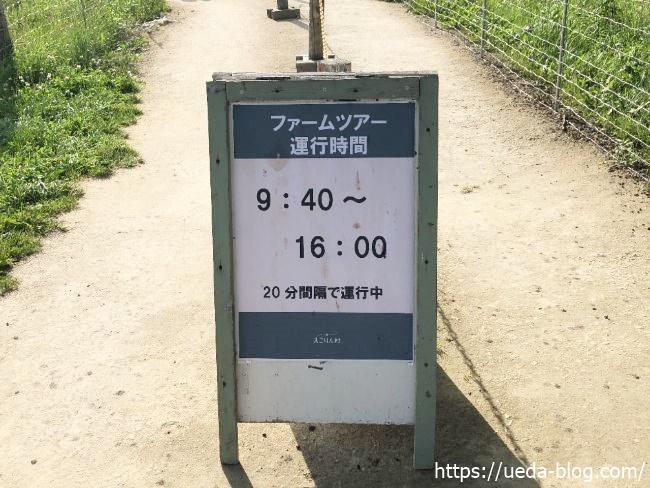 みどりの牧場 ファームツアー