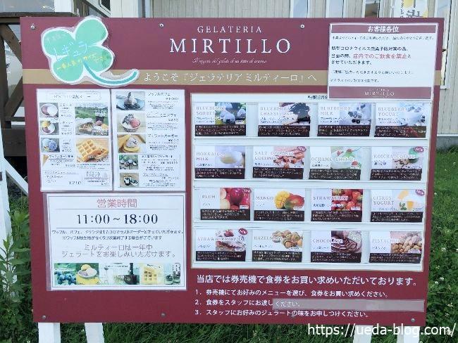 ミルティーロ千歳店 メニュー