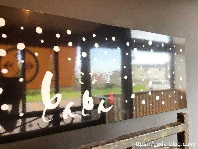 こな雪とんとん恵庭店 公式Facebook