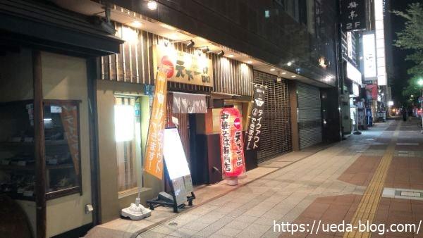 天下一品 札幌すすきの店 店舗場所・電話番号