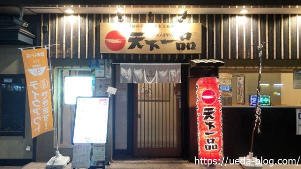 天下一品 札幌すすきの店 営業時間・定休日