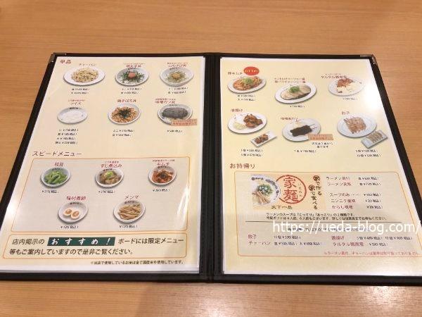天下一品 札幌すすきの店 単品メニュー