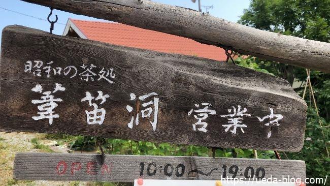 昭和の茶屋 葦笛洞 営業時間・定休日