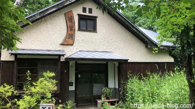 昭和の茶屋 葦笛洞 店舗場所・電話番号