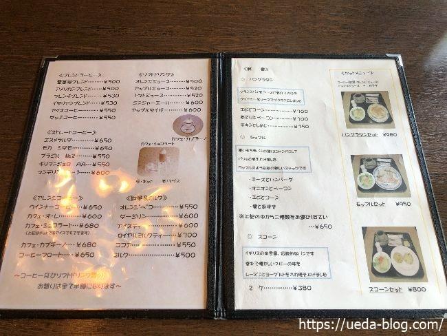 昭和の茶屋 葦笛洞 カフェメニュー