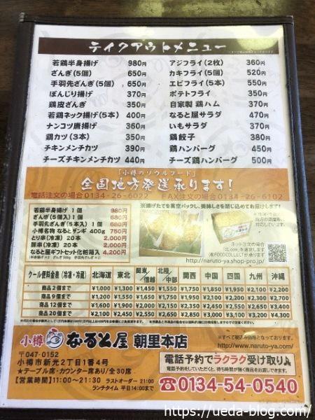 小樽なると屋 朝里本店 テイクアウトメニュー(持ち帰り)