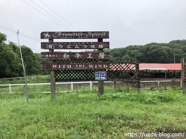 ウエムラ牧場 案内看板