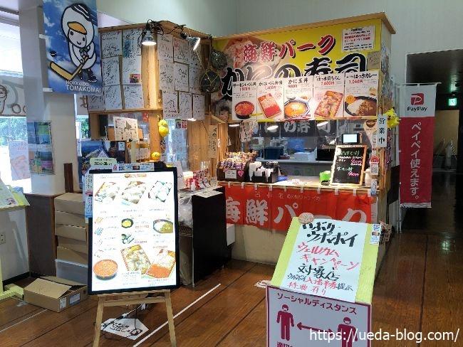 苫小牧道の駅 売店