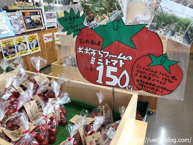 道の駅 苫小牧勇払産のミニトマト
