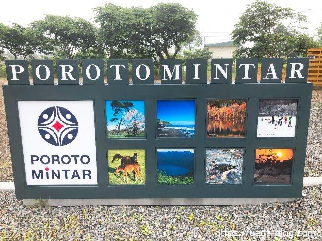 ポロトミンタラ 地図・アクセス