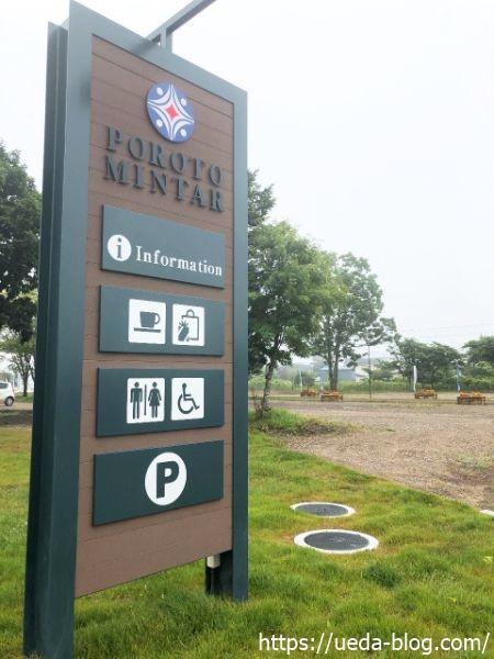 ポロトミンタラ 施設場所入口にある看板