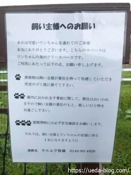 ウエムラ牧場 犬用ゲージ 注意点