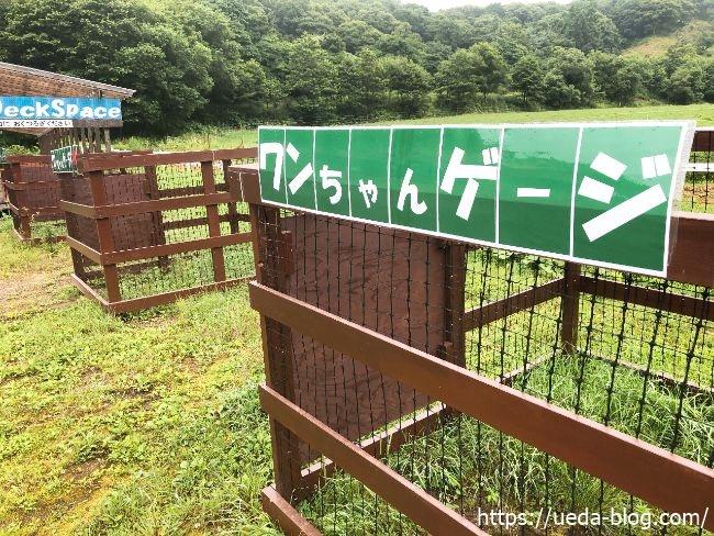 ウエムラ牧場 犬用ゲージ