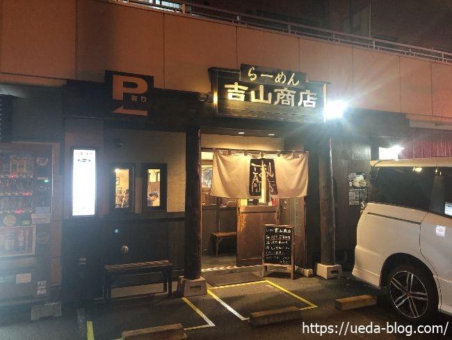 吉山商店 本店 地図・アクセス