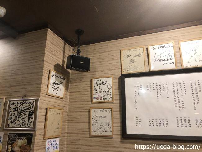 吉山商店 本店 サイン色紙もいっぱい