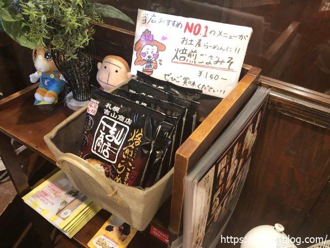 吉山商店 本店 持ち帰り用お土産インスタント麺