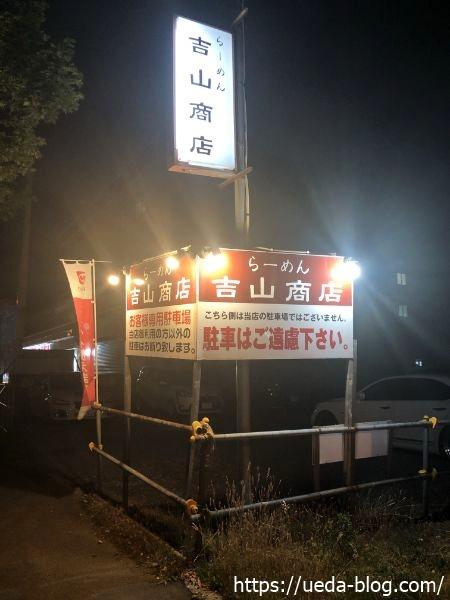 吉山商店 本店 専用の駐車場