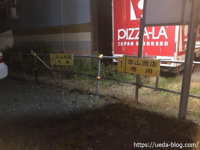 吉山商店 専用駐車場