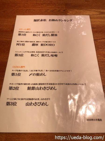 麺匠 赤松 おすすめランキングメニュー