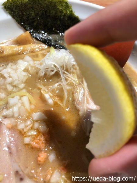 麺匠 赤松 レモン