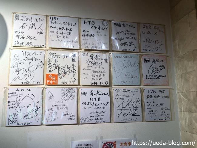 麺匠 赤松 サイン色紙