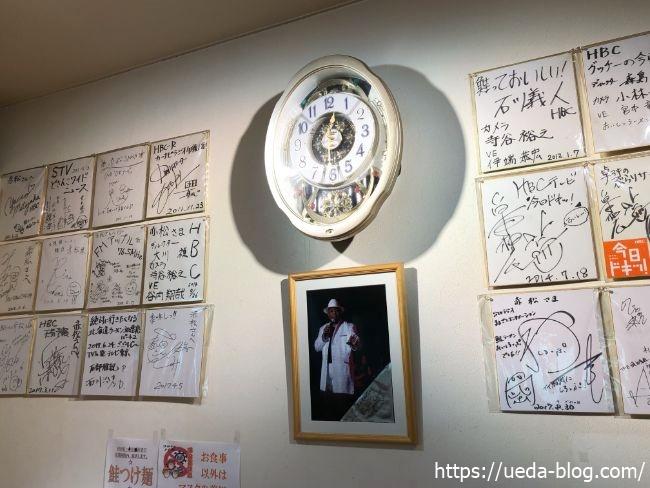 麺匠 赤松 壁一面のサイン色紙