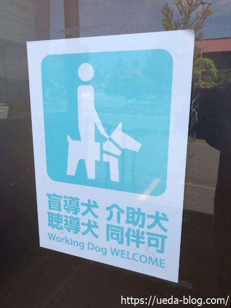 盲導犬,介助犬,聴導犬の同伴OK!