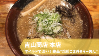 吉山商店 本店 札幌東苗穂 焙煎ごまみそらーめん