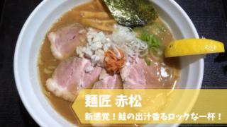 麺匠 赤松ラーメン