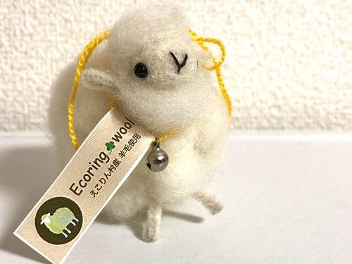 えこりん村で買った羊毛の人形