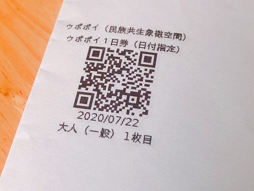 ウポポイ チケット QRコード