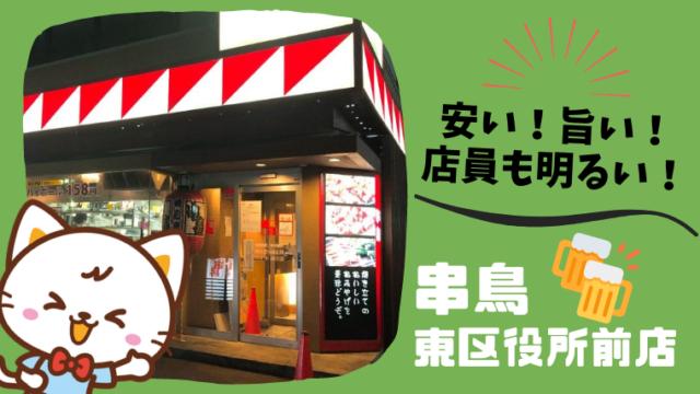 串鳥 東区役所前店 札幌市