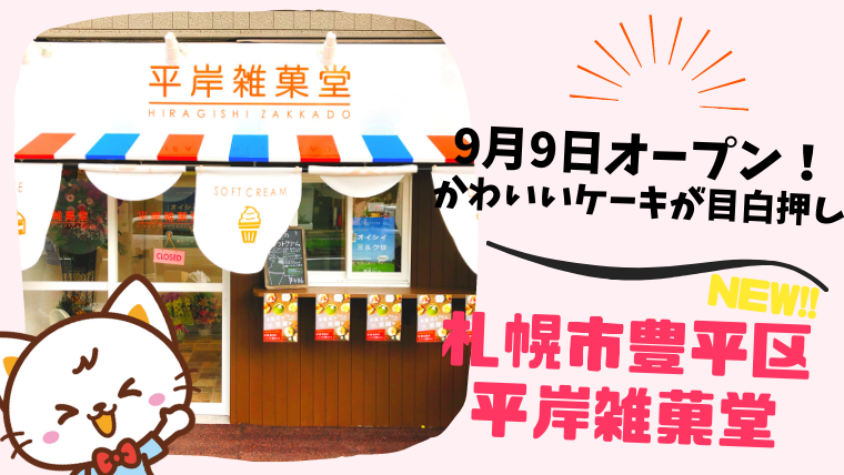 お菓子とケーキの「平岸雑菓堂」が札幌豊平区平岸3条に9月9日オープン!