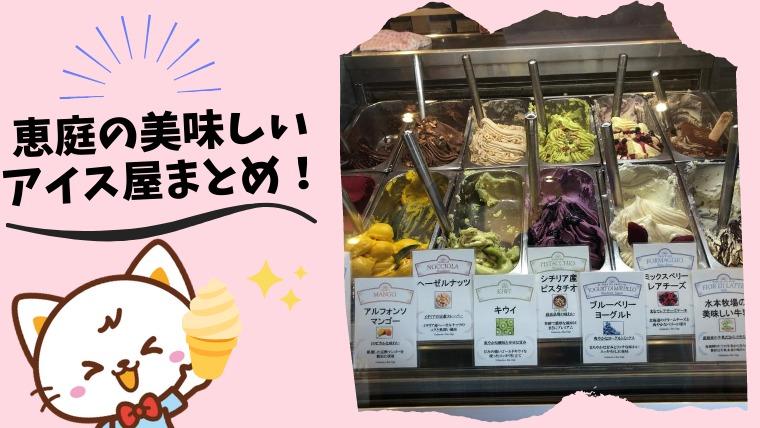 恵庭市の美味しいジェラート・ソフトクリーム店