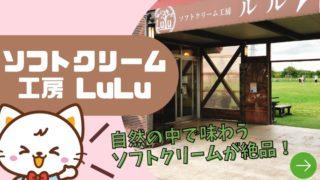 ソフトクリーム工房LuLu