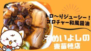そめいよしの 東苗穂店 ゴロチャー和風醤油ラーメン