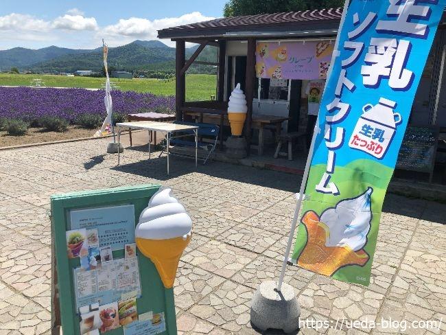 道の駅 南ふらの ソフトクリーム