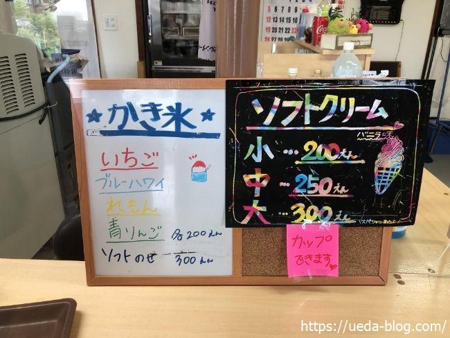 甘太郎 ソフトクリームも人気