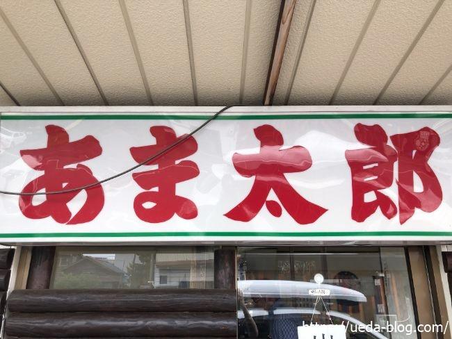 甘太郎 地図・アクセス
