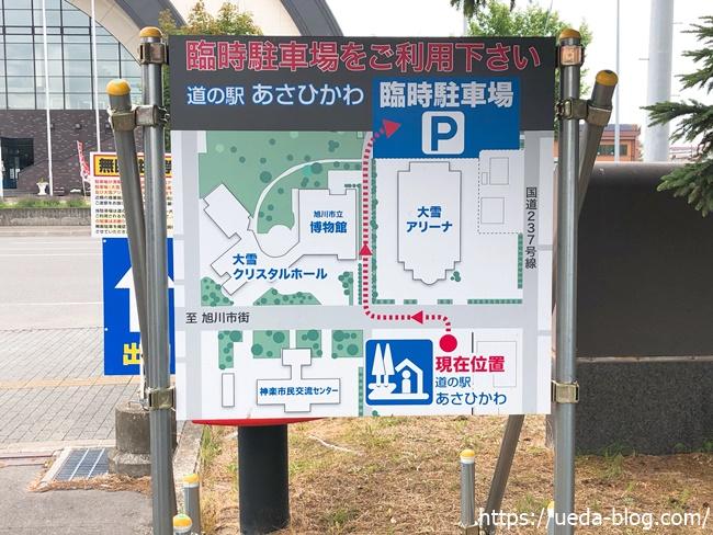 道の駅あさひかわ 臨時駐車場