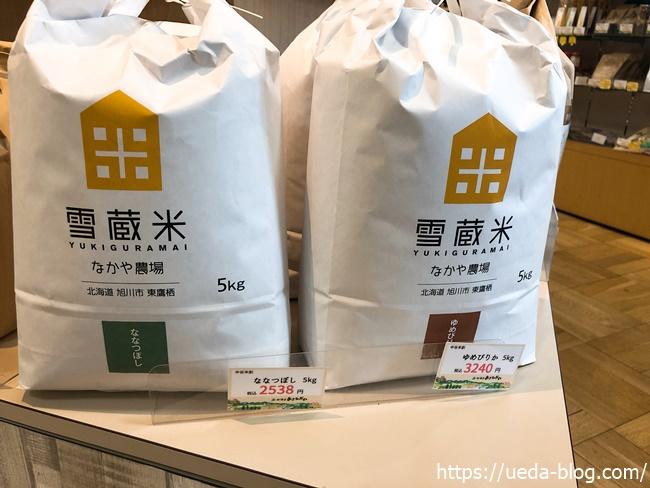 旭川のお米 雪蔵米 なかや農場産